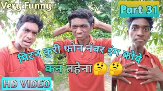 New Santali Comedy l Phone Number Eng Koye Kan Tahena🤔🤔 l Ashok Funny Video l Santali Comedy Video
