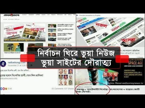 নির্বাচন ঘিরে ভুয়া নিউজে সয়লাব ফেসবুক! | Fake News in Social Media | Somoy TV