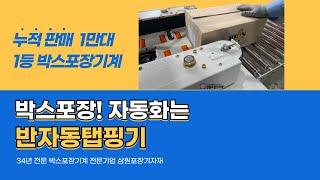 국산박스포장기계로 박스포장을 자동으로 탭핑기 설치후기(…