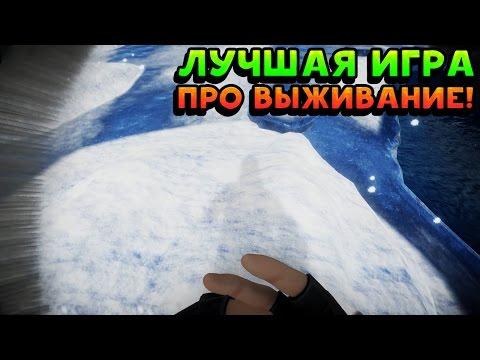 ЛУЧШАЯ ИГРА ПРО ВЫЖИВАНИЕ! - ICED
