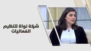 حلا الجرف - شركة نواة لتنظيم الفعاليات