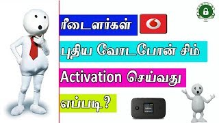 Unlimited  Data Sim New Vodafone Sim Activation (Retailer Store) l E Sevai Login