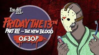 Обзор на фильм Пятница 13 Часть 7: Новая кровь (Friday the 13th Part VII: The New Blood)