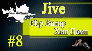How to dance Hip Bump in Jive #8 | Хип Бамп. Джайв | Easyballroom