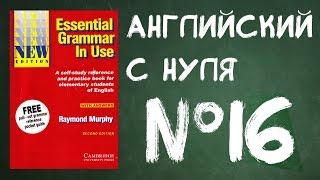 Урок №16 Английский для начинающих