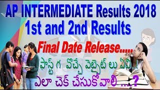 AP Intermediate 1st Year & 2nd Year Results Final Date Release|How To Check Results Firstly|TELUGU|
