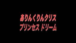 mvは ありんくりんクリス プリンセスドリーム 曲はロビーとケロビーopテーマ アテナ(辻希美)ここにいるぜぇ!です。 気に入ったらお互いの曲きい...