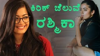 Kirik Party Movie : Rashmika Mandanna