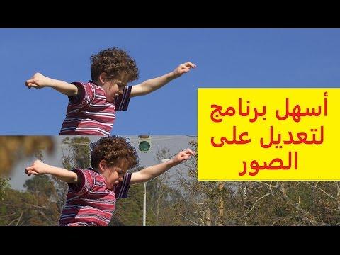 بالعربي شرح طريقة تغيير وتعديل خلفيات الصور في برنامج Gimp بديل