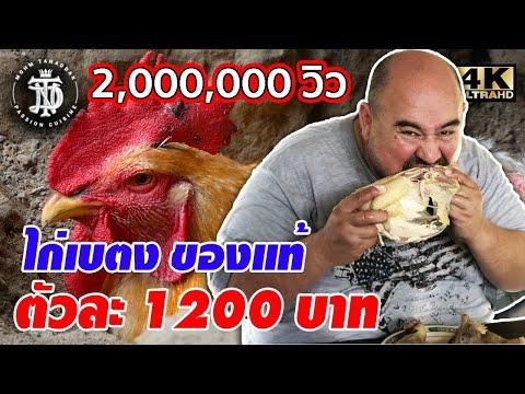 ไก่เบตง ของแท้ ตัวละ 1,200 บาท