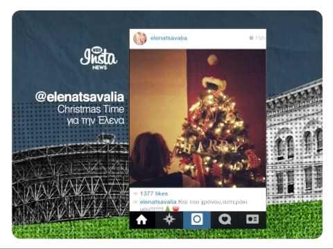 Το party της Taylor Swift και τα Χριστουγεννιάτικα δέντρα των stars!