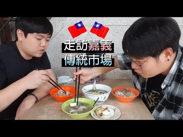 走訪嘉義傳統市場! 雞肉飯和虱目魚湯的吃播 韓國歐巴 胖東 在泓 Jaihong