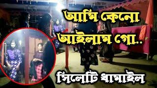 Ami Keno Ailam Go♪|| আমি কেনো আইলাম গো || Sylheti Dhamail Video || Dhamail Song 2020