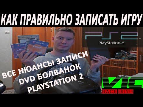 Как ПРАВИЛЬНО записать игру для PlayStation 2, ВСЕ нюансы