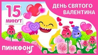 С Днём Святого Валентина! Песни про Любовь   +Сборник   Пинкфонг Песни для Детей