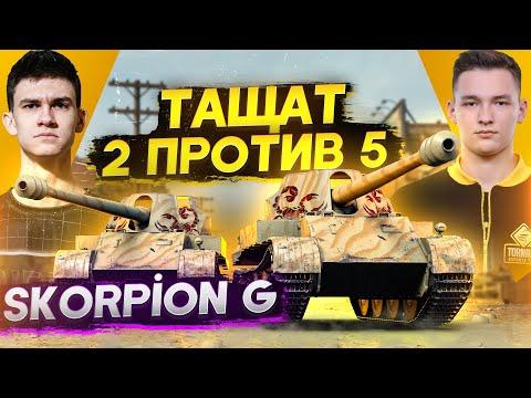 ЦАРЬ СКОРПИОНОВ! Skorpion G ТАЩАТ 2 ПРОТИВ 5
