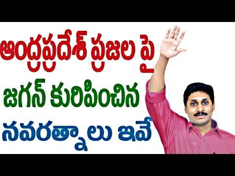 YSR Navaratanalu List,YSR Navaratanalu List In Telugu,YSR Party Navaratnalu List