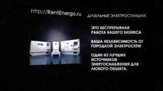 Аренда генератора - RentEnergo.ru(, 2013-06-28T12:37:01.000Z)