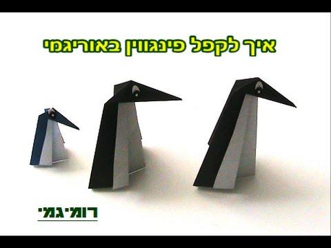 אוריגמי פינגווין קל