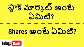 Stock markets Theory. Basics for beginners in Telugu. TeluguBadi