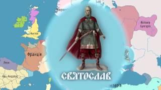 Історія, якою варто пишатись! Київська Русь