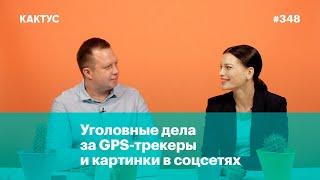 В России сажают за GPS-трекеры и картинки в соцсетях