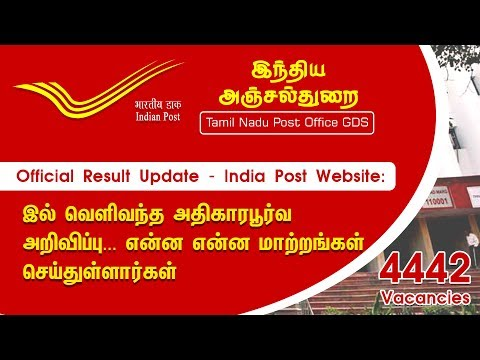 Tamil Nadu Post Office GDS Results | Latest Updates | 4442 Vacancies | Mr. Senthil