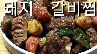 [돼지갈비찜]맛있게하는 비법공개합니다!