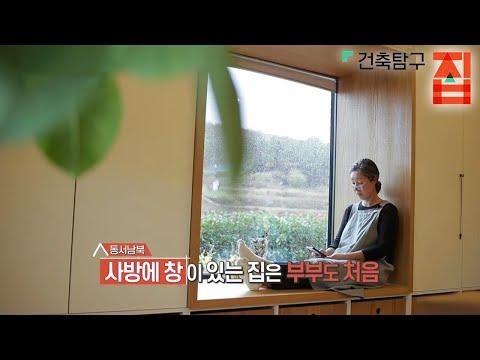 건축탐구- 집 - 맛있는 집, 달콤한 인생_#002