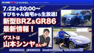 【生放送】7/22すびちゃん自宅から生放送!新型BRZ&GR86最新情報、新型フォレスター他ゲストは山本シンヤさん