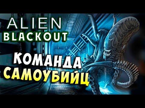 КОМАНДА САМОУБИЙЦ! ЧУЖОЙ В ЛАБОРАТОРИИ! Alien Blackout (Чужой Отключение) хоррор прохождение #9