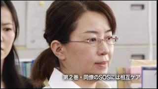 【日経DVD】 教員のためのメンタルヘルス (動画研修映像サンプル)