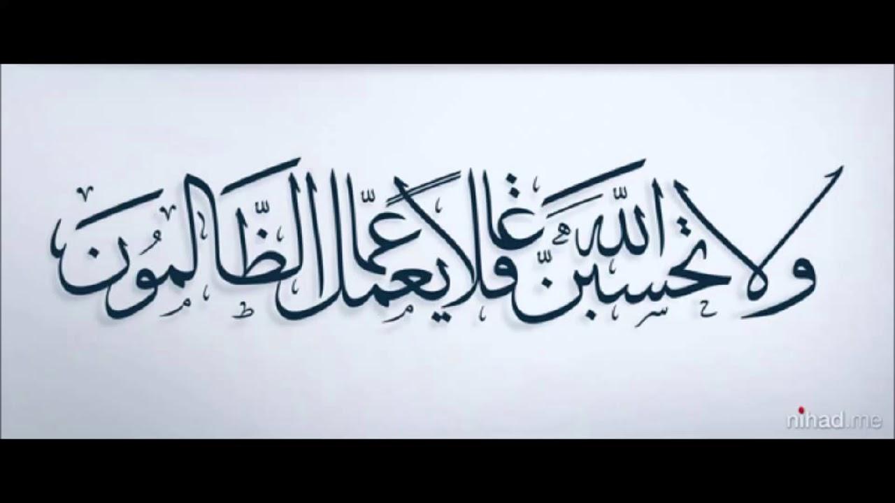 ولا تحسبن الله غافلا عما يعمل الظالمون تلاوات خاشعة الشيخ نايف الفيصل Youtube