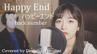 Cover images 「Happy End ハッピーエンド」back number│Covered by 김달림과하마발