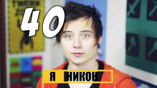 50 ФАКТОВ ОБО МНЕ   Ивангай,ТАЙНЫ ИВАНГАЯ