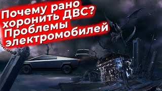 Почему рано хоронить ДВС Проблемы электромобилей