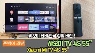 알리익스프레스에서 샤오미 TV 4S 55인치 한국 버전…