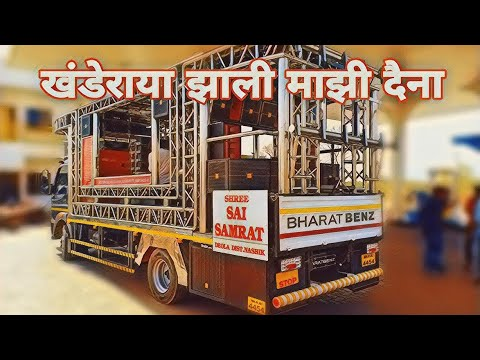 (🎵खंडेराया झाली माझी दैना🎵) Khande Raya Zali Mazi Daina.On Shree Sai Samrat Band .Deola 9657574454