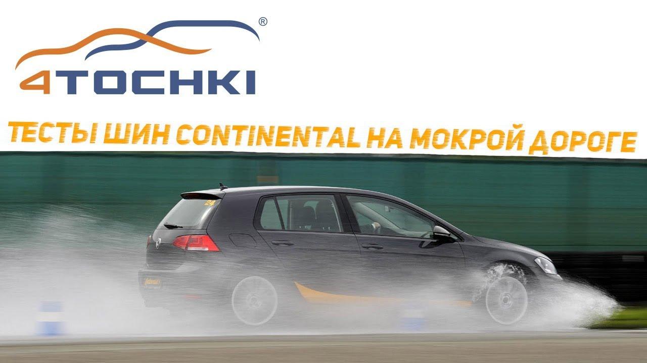 Тесты шин Continental на мокрой дороге на 4 точки. Шины и диски 4точки - Wheels & Tyres