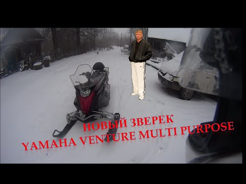 Новый зверек. Yamaha venture Multi purpose | Снежный отрыв