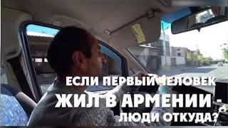 Все люди произошли от армянПол Маккартни армянин