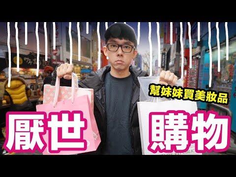 阿滴被妹妹逼去逛街買美妝品! 花了百萬韓元?! ♥ 滴妹