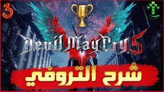 3-  شرح || Devil May Cry 5 || 🏆 شرح التروفي 🏆