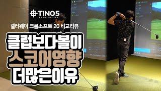 골프공 추천 ⛳️ 캘러웨이 2020 크롬소프트와 201…