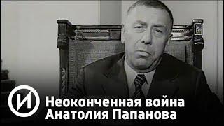 Неоконченная война Анатолия Папанова | Телеканал