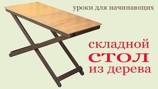 Как изготовить складной стол. To make a folding table(Метод расчета и изготовление нестандартного складного стола из дерева., 2016-03-19T18:08:06.000Z)