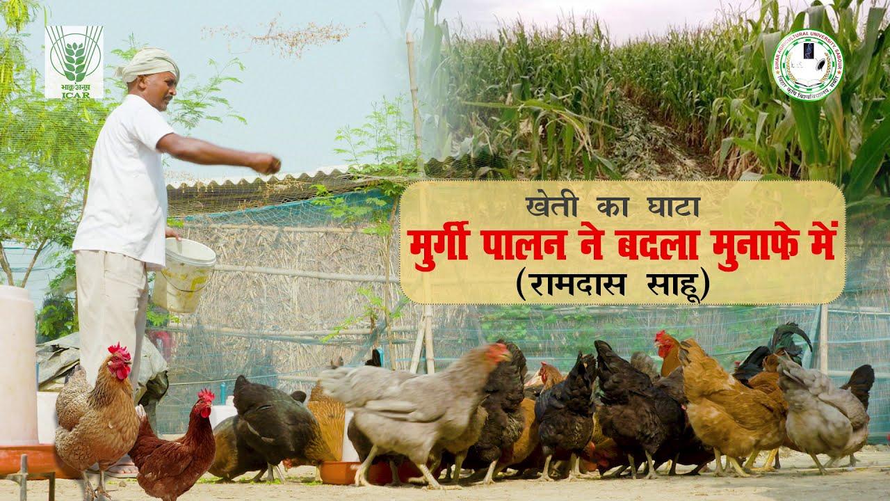 Success story of backyard poultry farmer (खेती का घाटा मुर्गी पालन ने बदला मुनाफ़े में : रामदास साहू)