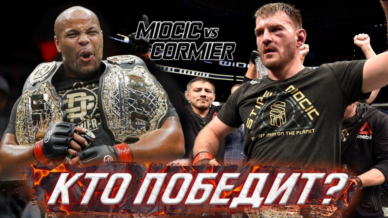 КТО ПОБЕДИТ? Стипе Миочич - Даниэль Кормье | Кто лучший тяжеловес в истории? UFC 252