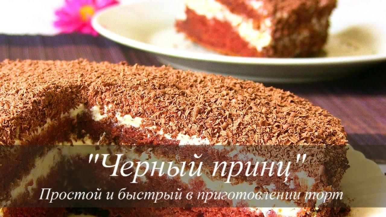 быстрый торт рецепт с видео