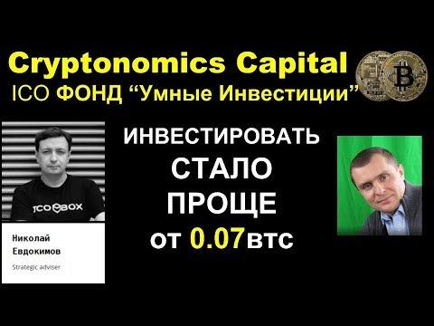 криптономикс вывод денег
